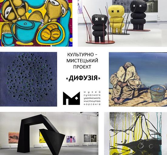 Выставка современного искусства отправляется из Луцка в кругосветное путешествие