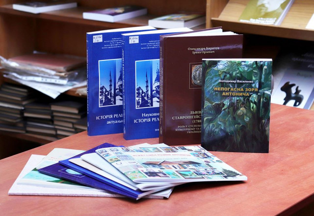Новые издания Львовского музея истории религии