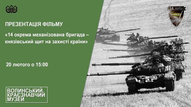 Фильм про 14 бригаду покажут в Волынском краеведческом музее